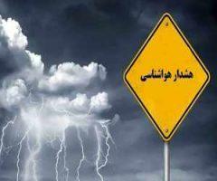 هشدار نارنجی سازمان هواشناسی نسبت به رگبار و رعد و برق در ۱۳ استان