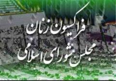 """نامه فراکسیون زنان مجلس به """"آیت الله رئیسی"""" برای عفو زندانیان زن"""