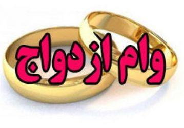 سخت گیری بانکها برای پرداخت وام ازدواج