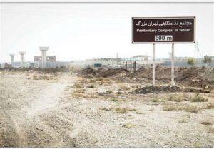 حضور دادستانکل در زندان تهران بزرگ برای بررسی وضعیت ۵هزار زندانی بلاتکلیف