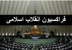 سهشنبه؛ جلسه فراکسیون انقلاب اسلامی برای انتخابات هیئت رئیسه مجلس
