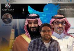عربستان| آل سعود چگونه توئیتر را تبدیل به میدان جاسوسی از مخالفان کرده است؟