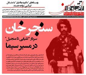 """سردار """"کلیایی تا منجیل""""سردار سنجر خان بر روی آنتن تلوزیون"""