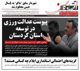 پیوست عدالتورزی در توسعه کردستان