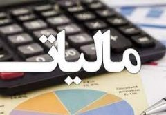 مجلس :طرح پرداخت مالیات برعایدی سرمایه را تصویب کرد