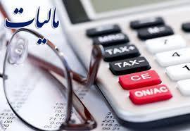 مالیات بر عایدی سرمایه شامل بسیاری از اقشار مردم نخواهد شد